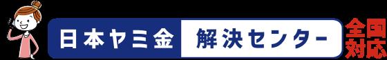 闇金相談なら日本闇金解決センター