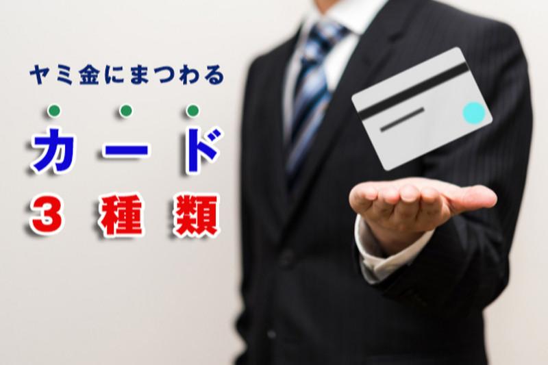 渡すだけでヤバイ!闇金に要求される3つの「カード」に注意!