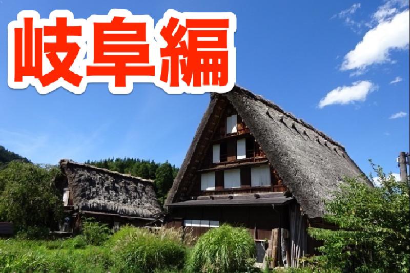 闇金被害の相談窓口 〜岐阜県編〜