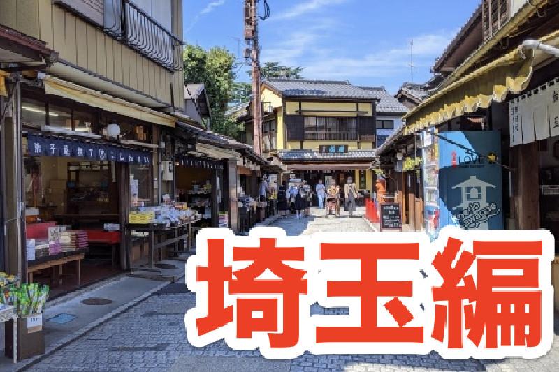 闇金被害の相談窓口 〜埼玉県編〜