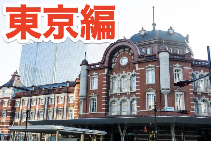 闇金被害の相談窓口 〜東京都編〜