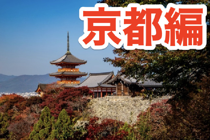 闇金被害の相談窓口 〜京都府編〜