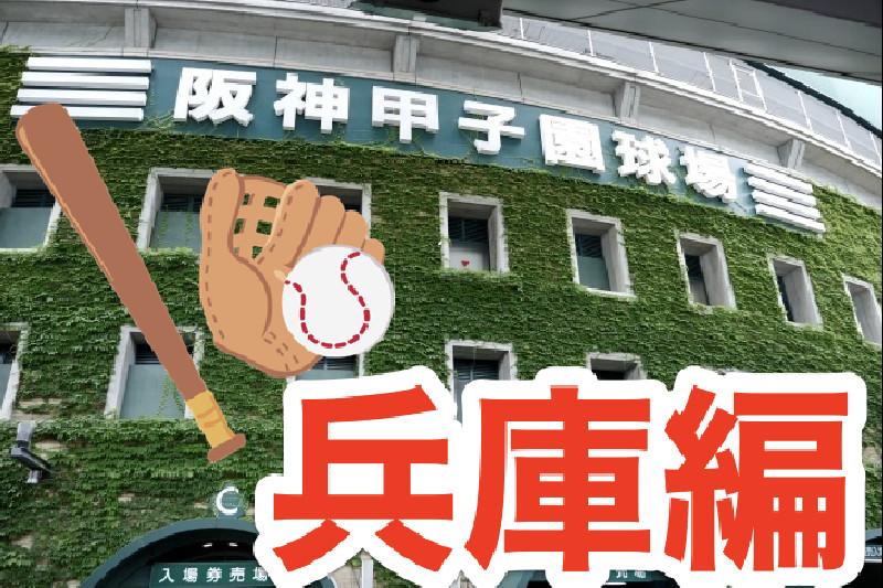 闇金被害の相談窓口 〜兵庫県編〜