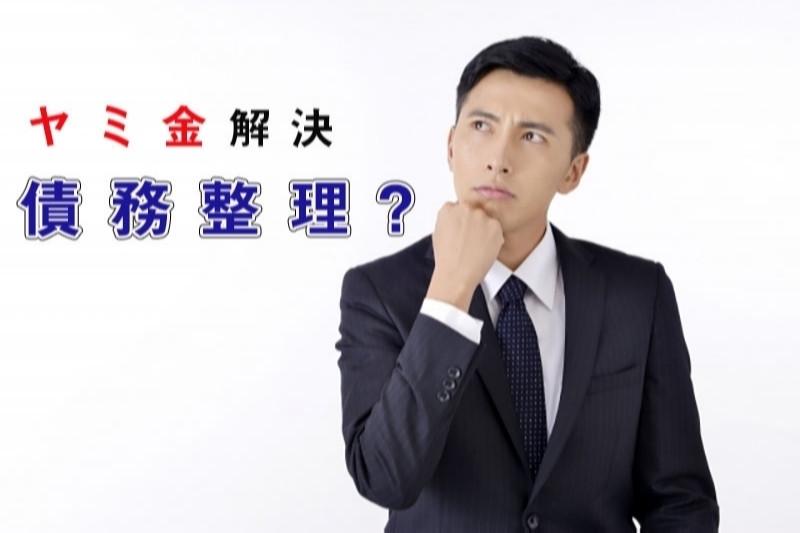 ヤミ金は債務整理で解決できる?