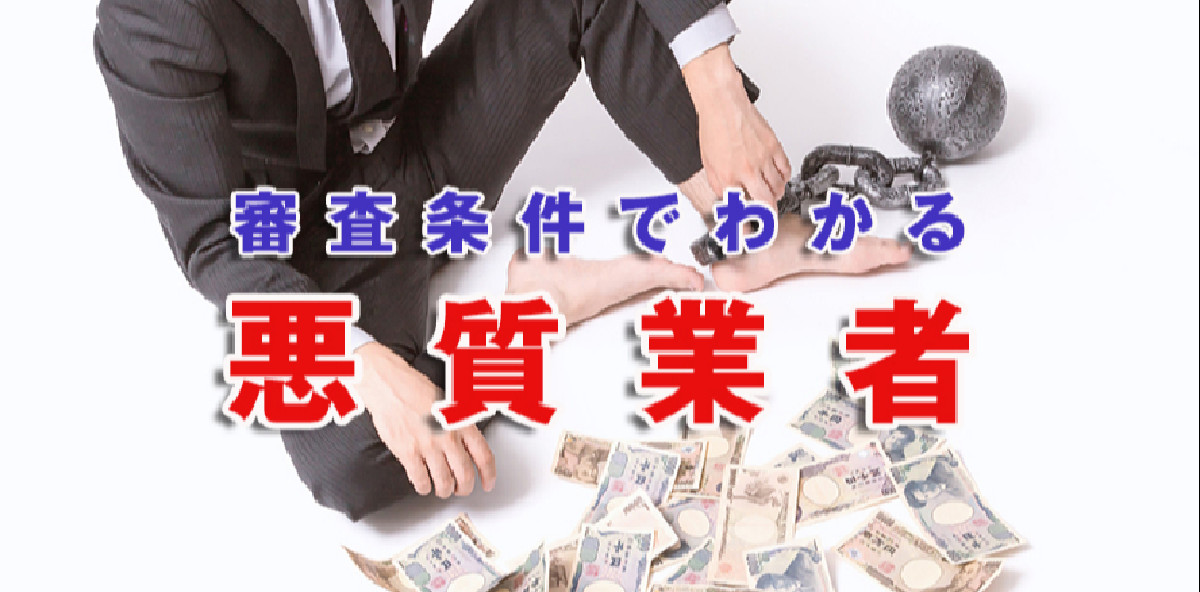 ヤミ金にも審査はある!貸付条件がユルいほど悪質業者の可能性!