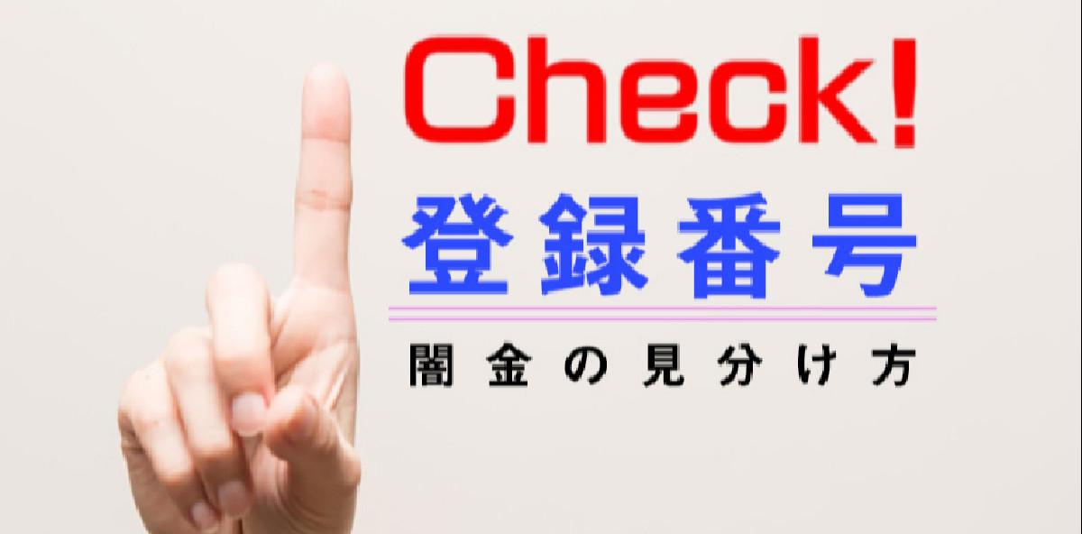 闇金注意!借り入れをするときは「登録番号」をチェック!