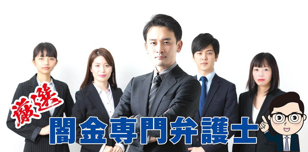 弁護士これで闇金解決!闇金を専門的に扱う「弁護士事務所」5選‼