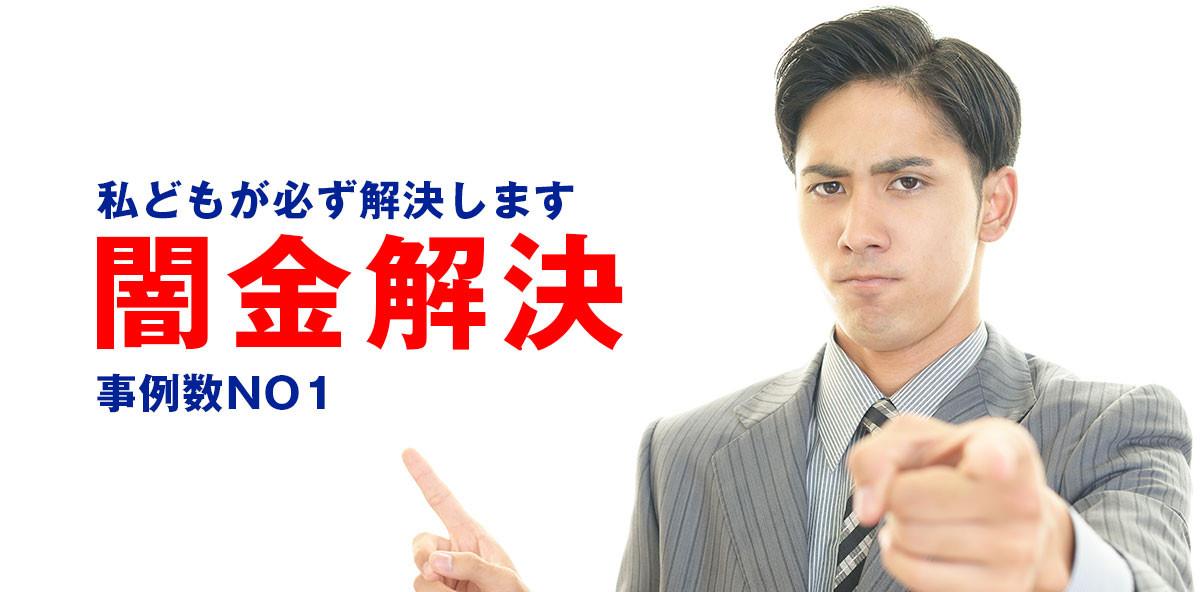 ヤミ金解決‼ヤミ金から抜け出す3つの方法!!