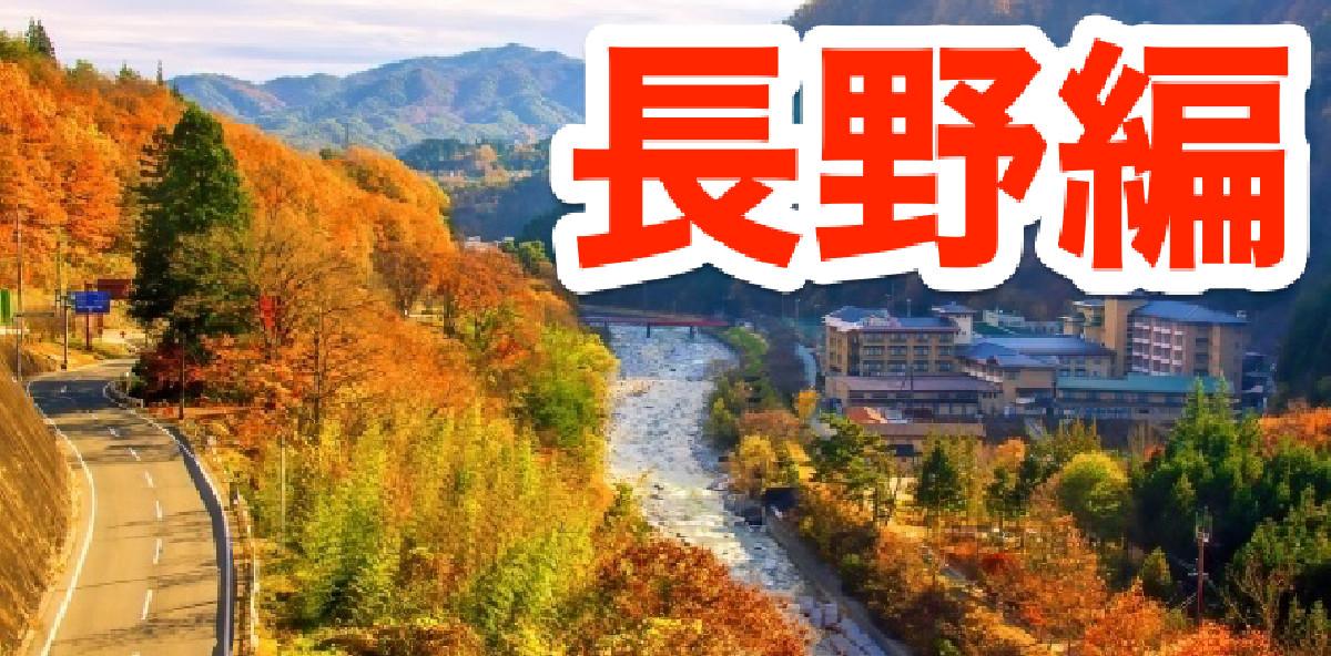 闇金被害の相談窓口 〜長野県編〜
