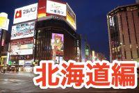 闇金被害の相談窓口 〜北海道編〜
