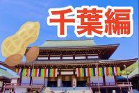 闇金被害の相談窓口 〜千葉県編〜