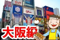 闇金被害の相談窓口 〜大阪府編〜