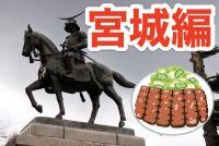 闇金被害の相談窓口 〜宮城編〜